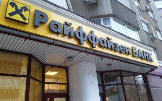 Потребительский кредит от «Райффайзенбанк»