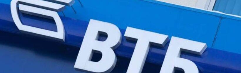 Почему ВТБ отказывает в кредите?