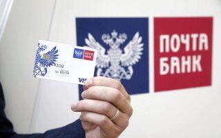 Потребительский кредит в «Почта Банке»