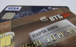 Какие бонусы доступны по карте МИР ВТБ?