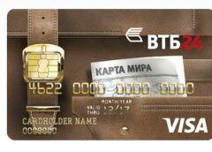 Подскажите, сколько стоит обслуживание карты МИР от ВТБ?