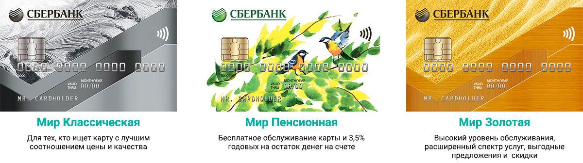 Изображение - Карта мир сбербанк что это такое mir-sberbank