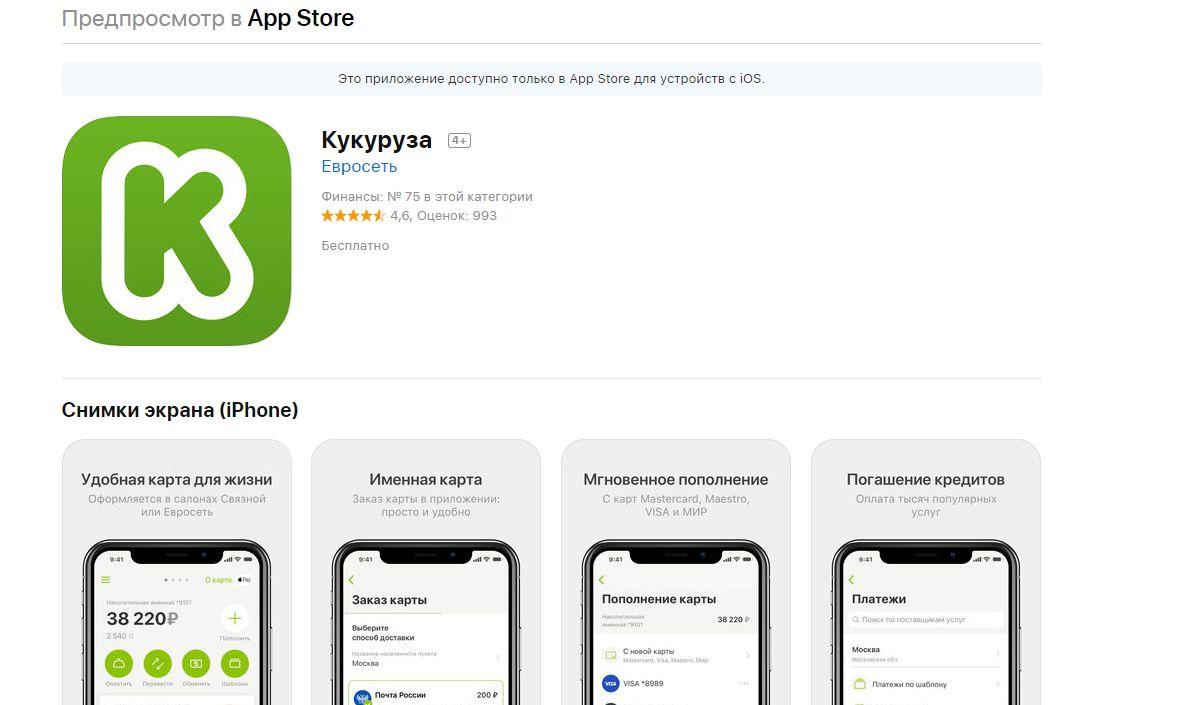 кукуруза кредитная карта онлайн заявка евросеть официальный сайт банки подать заявки на кредит москва