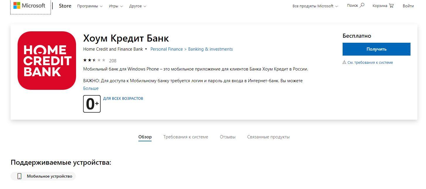 хоме кредит телефон бесплатный москва почетное место занимали книги