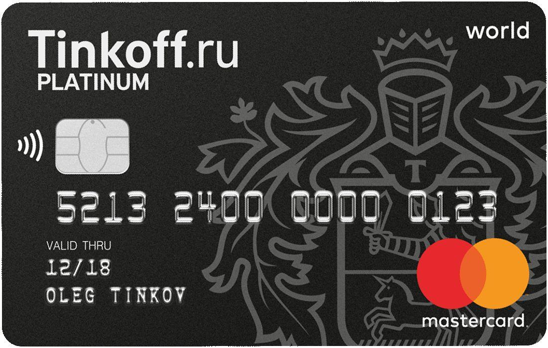 Кредитная карта рассрочки Тинькофф Платинум