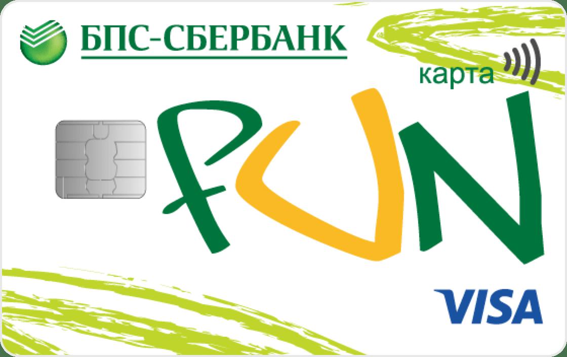 как оплатить кредит через интернет банкинг бпс сбербанк