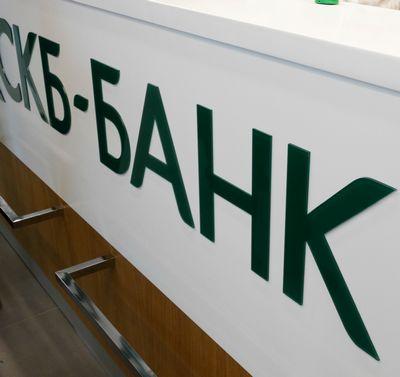 Условия кредитования - СКБ-банк